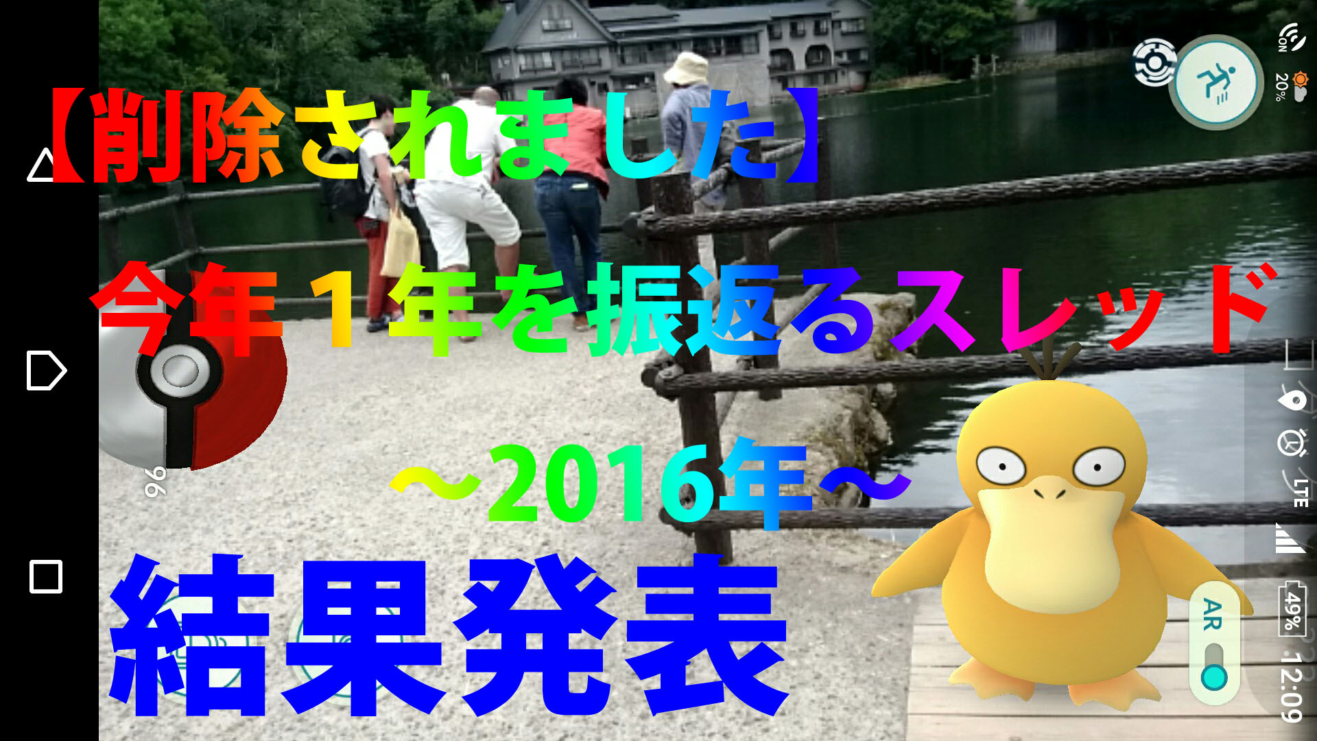 【結果発表!】NPの今年1年を振り返るアンケート【非公式】